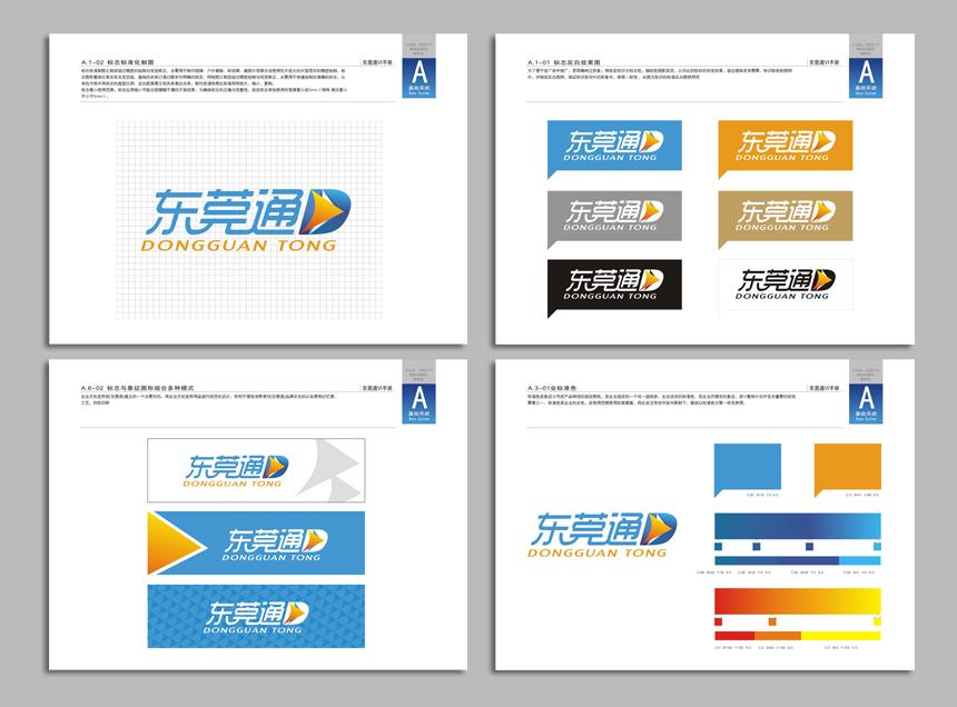东莞通有限公司企业VI千亿体育娱乐