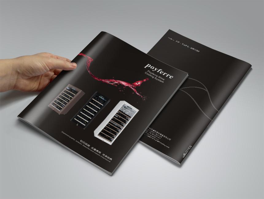 波菲酒柜画册亿博登陆_酒柜画册印刷