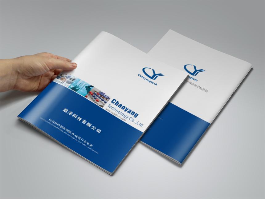 超洋半导体线路板画册千亿体育娱乐印刷