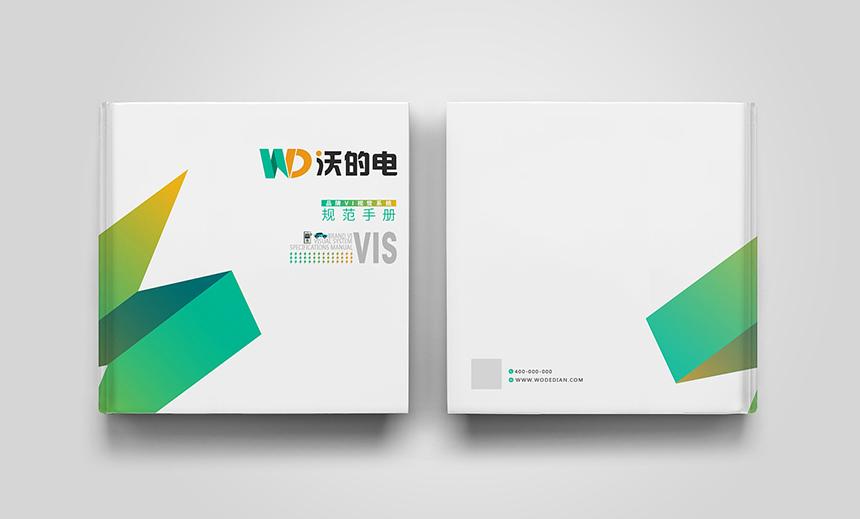 沃的电能源环保企业VI亿博登陆