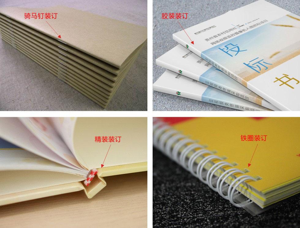 画册印刷的装订方式