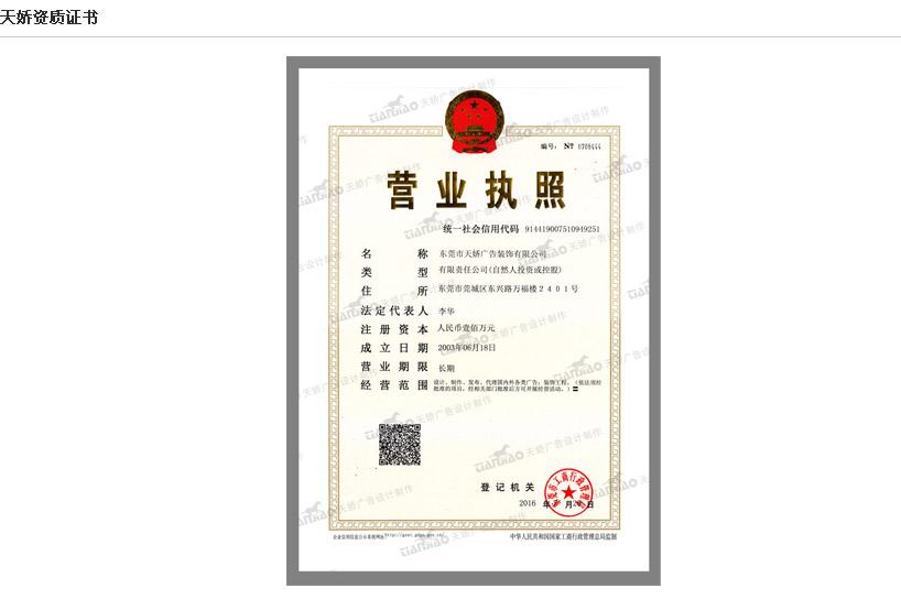 东莞广告公司营业执照