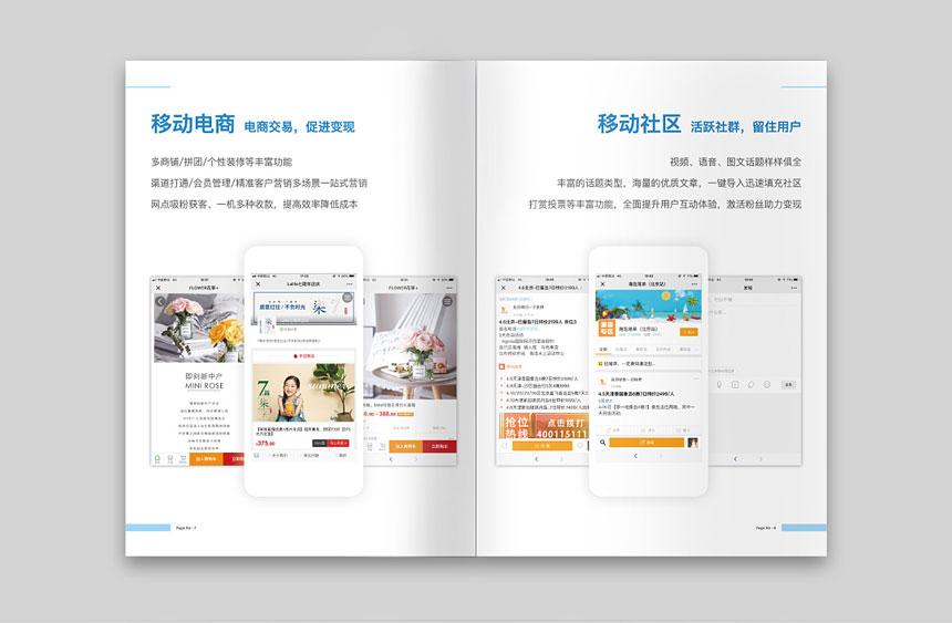 网络公司手册亿博登陆_快站网络公司宣传册亿博登陆制作