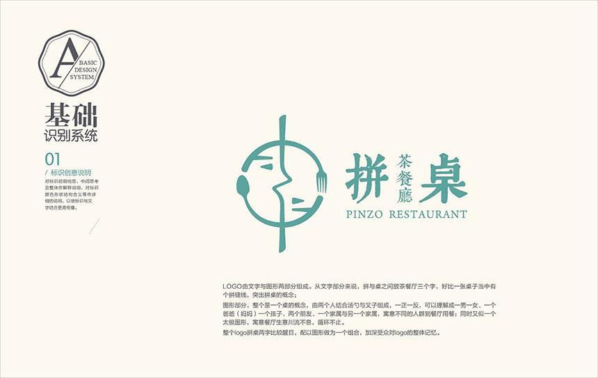 佛山标志千亿体育娱乐公司_推荐天娇老品牌-专业制作周期短