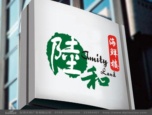 陆和海鲜酒楼标志设计