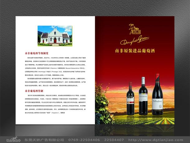 红酒画册设计图片
