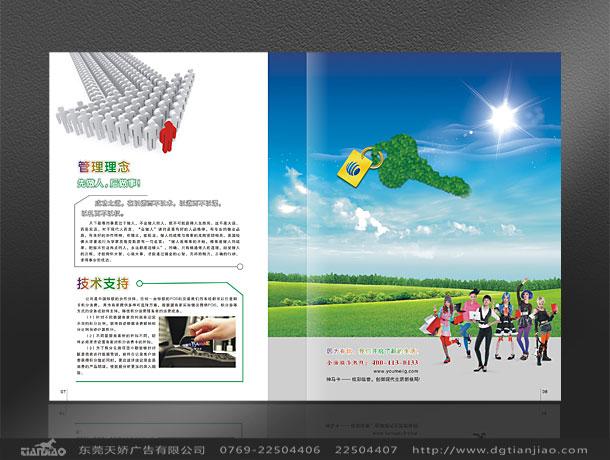 首页 成功案例 画册设计 招商画册设计  尹江招商画册设计 项目行业