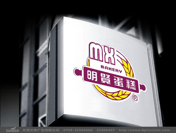 明贤食品标志设计