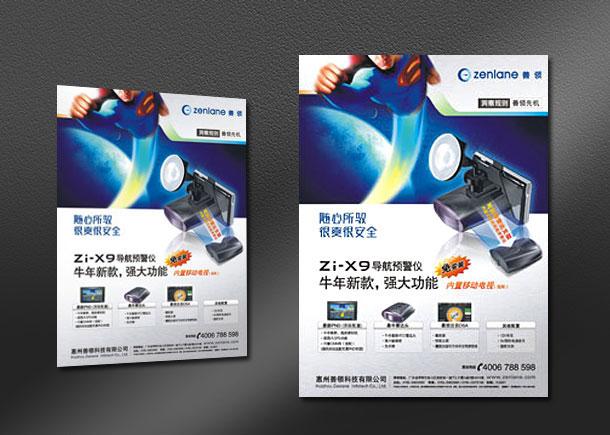 产品目录设计,彩页设计及深圳彩页印刷,企业彩页是企业对外展示与宣传