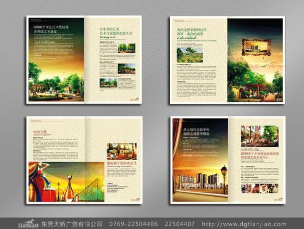 衡泰国际地产画册设计图片