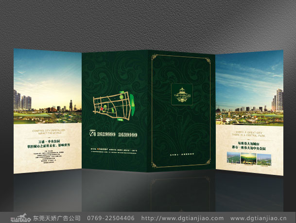 东莞地产宣传册设计图片