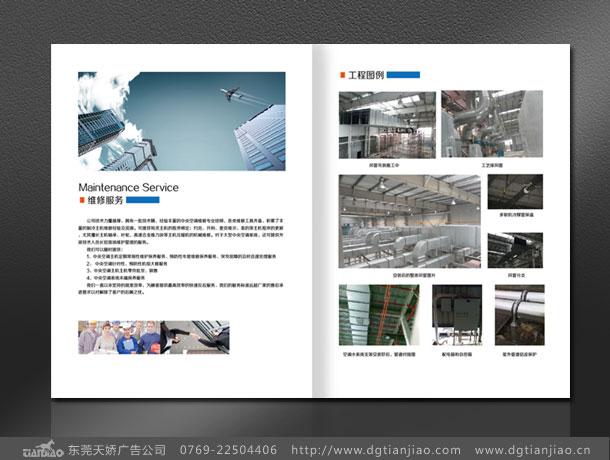 建诚机械画册设计-东莞天娇广告有限公司