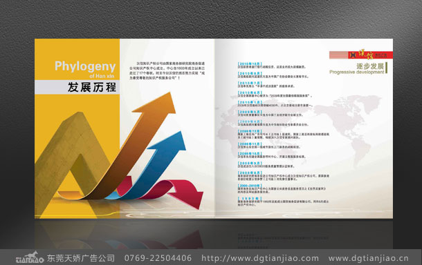 工程画册设计