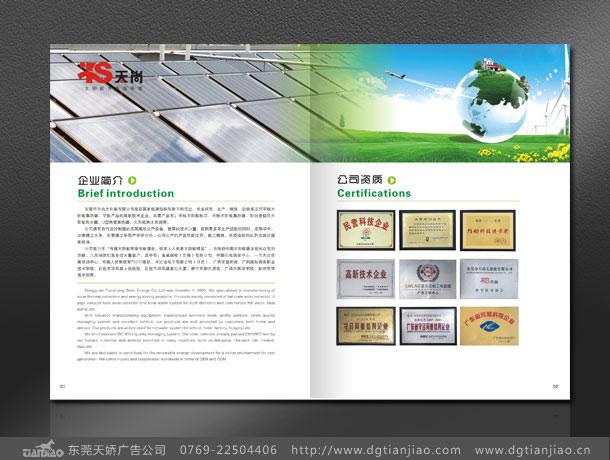 太阳能画册设计印刷-东莞天娇广告有限公司
