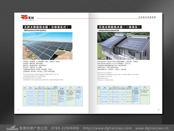 太阳能画册设计印刷
