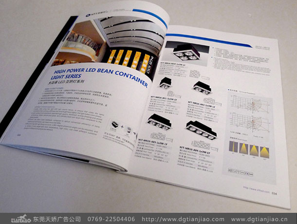 东莞led照明画册设计-东莞天娇广告有限公司